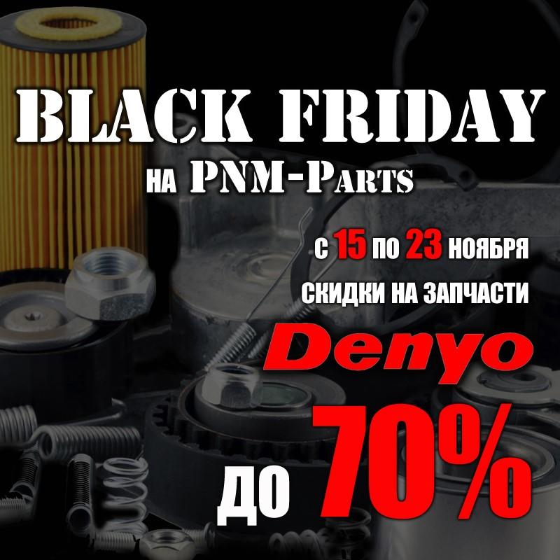 Черная пятница в PNM-Parts.ru